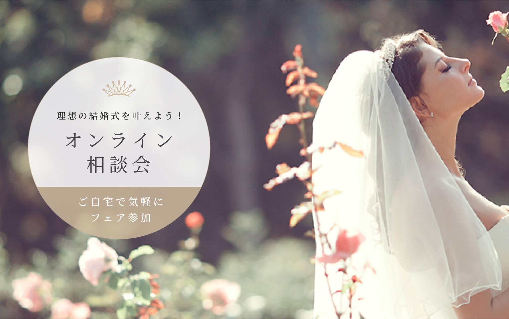 理想の結婚式を叶えよう!オンライン相談会 ご自宅で気軽にフェア参加
