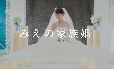 みえの家族婚