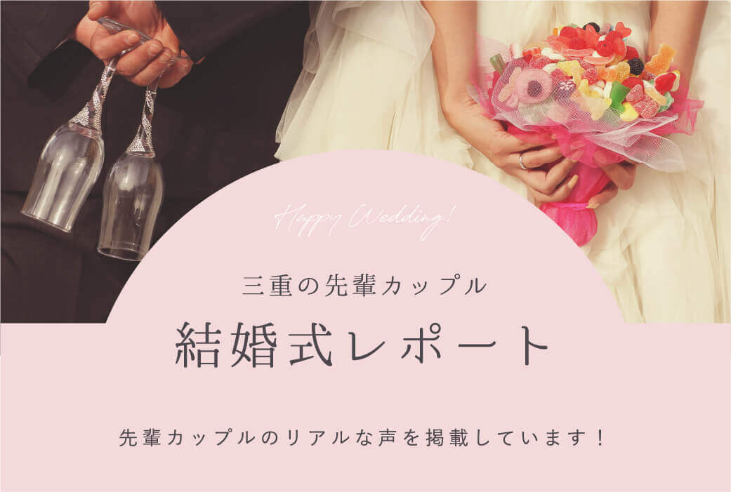 三重の先輩カップル結婚式レポート 先輩カップルのリアルな声を掲載しています!