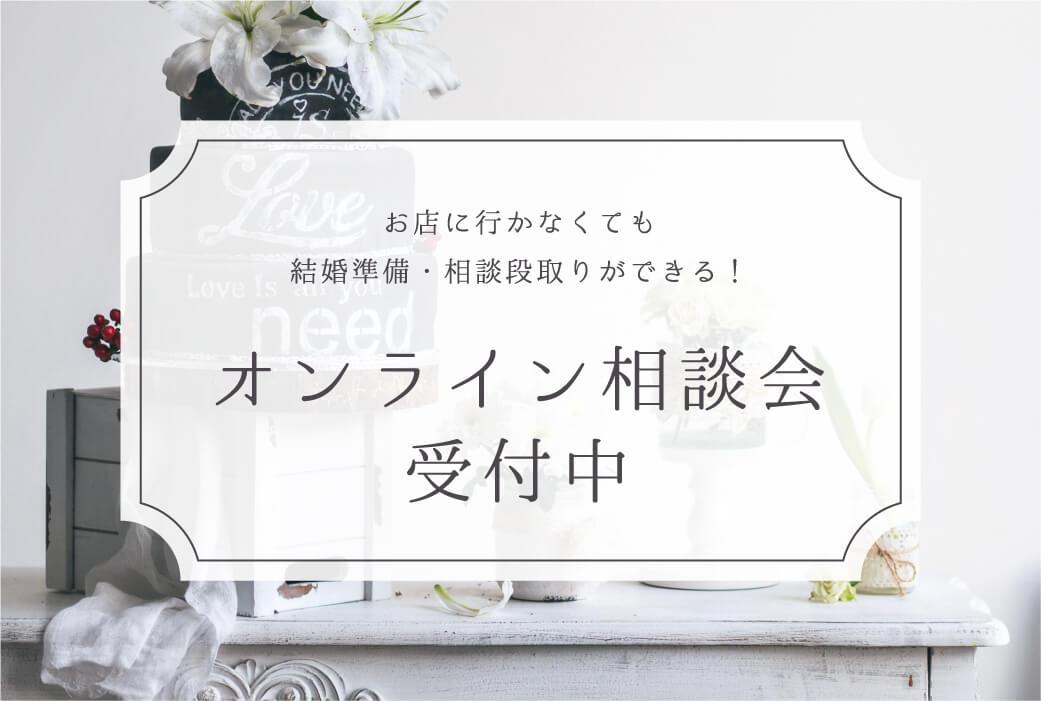 お店に行かなくても WEBで結婚準備・相談段取りができる! オンラインご相談会受付中