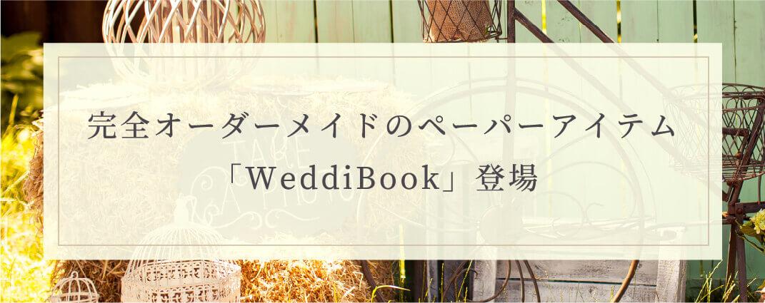 完全オーダーメイドのペーパーアイテム「WeddiBook」登場